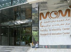 مركز مام التخصصي لعلاج العقم